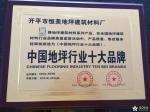 中国地坪行业十大品牌