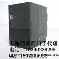 供应西门子6ES7307-1KA02-0AA0电源模块