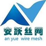 安平县安跃丝网制品有限公司