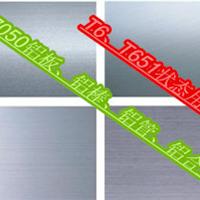 供应超硬铝7050铝板、7050铝棒