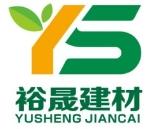 封开县裕晟建筑材料有限公司