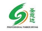 东莞圣意达木材干燥设备有限公司