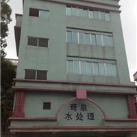 东莞市奇泉水处理设备有限公司