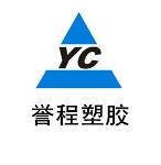 中山誉程塑胶材料有限公司