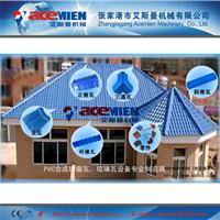 供应塑料彩瓦机械设备 塑料彩瓦生产线