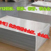供应LY12铝板、LY12铝棒价格