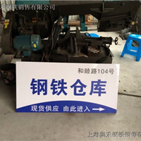 上海集禾钢铁销售有限公司