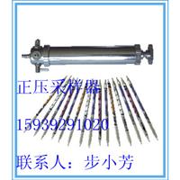 供应 圆筒形正压采样器(CZY50型)