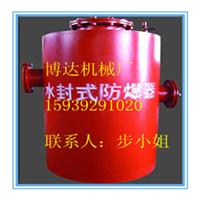 供应水封阻火泄爆装置