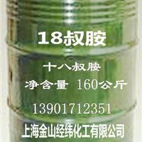 供应十八叔胺(二甲基十八叔胺)