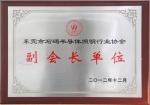 东莞市石碣半导体照明行业协会副会长单位