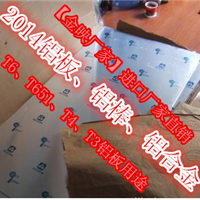 供应2014铝板抗拉强度 2014铝棒型号规格
