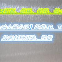 供应进口7A04铝板 7A04铝棒厂家直销