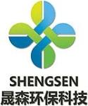 上海晟森环保科技有限公司