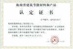 海南省建筑节能材料和产品认定证书
