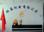 东莞市欣盈机电有限公司