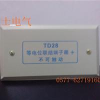 供应TD28联结端子等电位箱