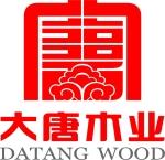 陕西大唐木业有限公司