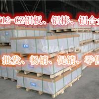 供应LY12-CZ铝板【LY12-CZ铝合金板】