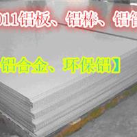 供应2011铝板产品【金映批发2011环保铝】