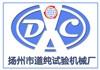 扬州道纯试验机械厂