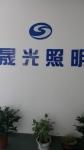 宁波晟光照明电器有限公司