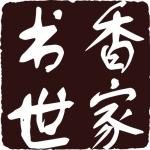 书香世家门业销售有限公司