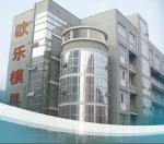 台州黄岩欧乐模具有限公司