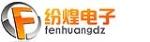 上海纷煌电子有限公司-销售部