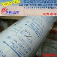 供应尾池OIKE塑胶化妆品烫金纸
