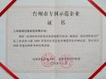 台州市专利示范企业