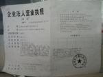 杭州杭伟市政有限公司