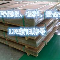 供应LF5铝板【LF5铝棒】LF5铝合金