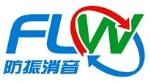 深圳市富利旺精密科技有限公司