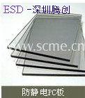 供应进口抗静电PC板,ESD聚碳酸酯板