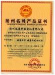 扬州名牌产品证书