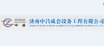 济南中昌成套设备工程有限公司