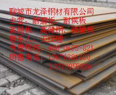 X80管线钢板现货