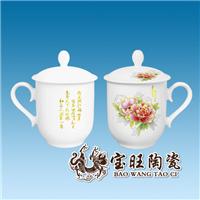 供应会议茶杯定做加字 陶瓷茶杯厂家