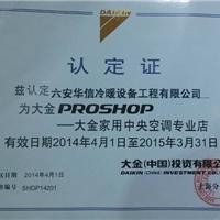 大金家用中央空调PROSHOP认定证书