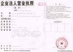北京东明绿景科技有限公司