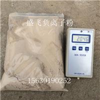 陶瓷负离子粉 水溶性负离子粉