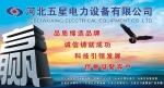 河北五星电力设备有限公司晋州分公司