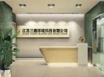 江苏三鼎环境科技有限公司