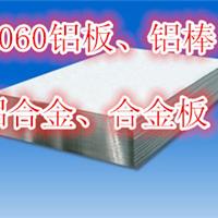 供应6060铝板【价格】6060