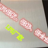 供应LF3铝板【现货规格】LF3