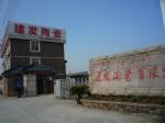 宜兴市建发陶瓷有限公司