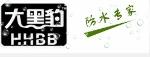 深圳市大黑豹化学有限公司