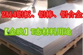 供应2A14铝板 批发2A14铝板价格
