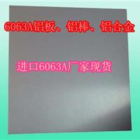 供应6063A铝板 进口6063A铝板规格